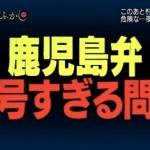 【動画】月曜から夜ふかしでまた謎の鹿児島弁・頴娃語が登場!翻訳してみたw【画像】