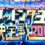 フットンダ王決定戦2016優勝結果速報!!5代目王者に輝くのは!?